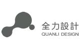 全力设计-深圳品牌设计公司
