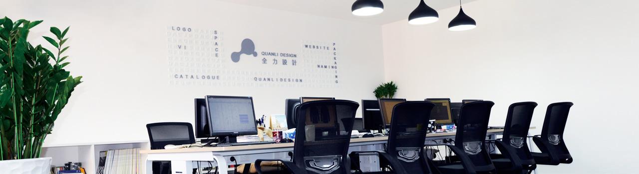 深圳市全力形象设计有限公司(全力设计)合作客户
