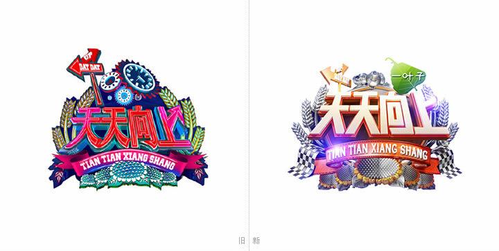 天天向上综艺节目更换新标志