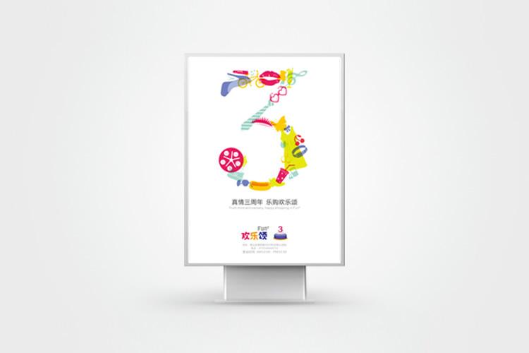 华润欢乐颂周年庆典活动策划