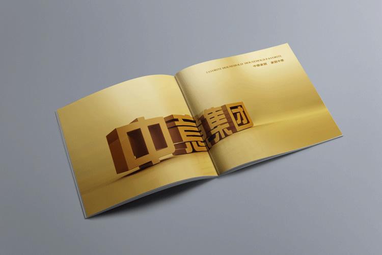 中意集团画册设计