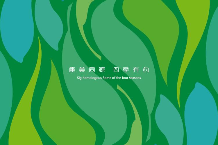 康美同源标志设计,VI设计,商标设计,店面设计