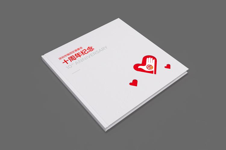 福田慈善会10周年庆画册设计,活动物料设计,形象墙设计