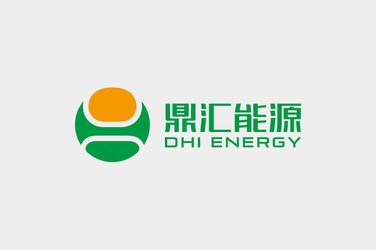 鼎汇能源品牌标志设计,画册策划设计,公司前台设计,LOGO设计