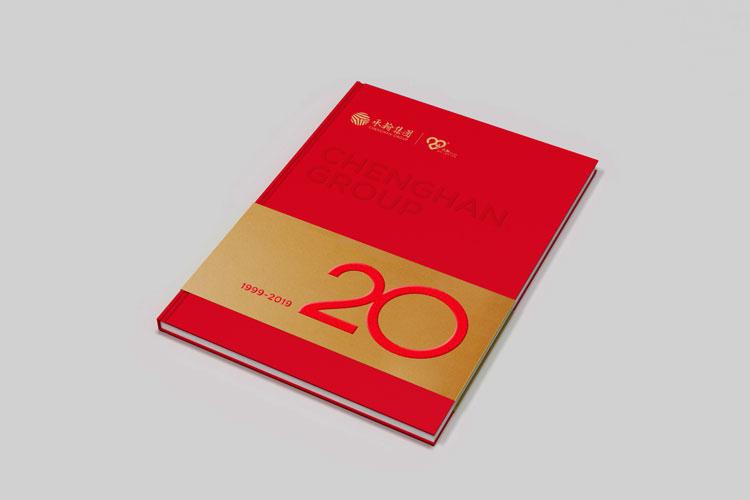 承翰集团品牌形象塑造,二十周年画册设计