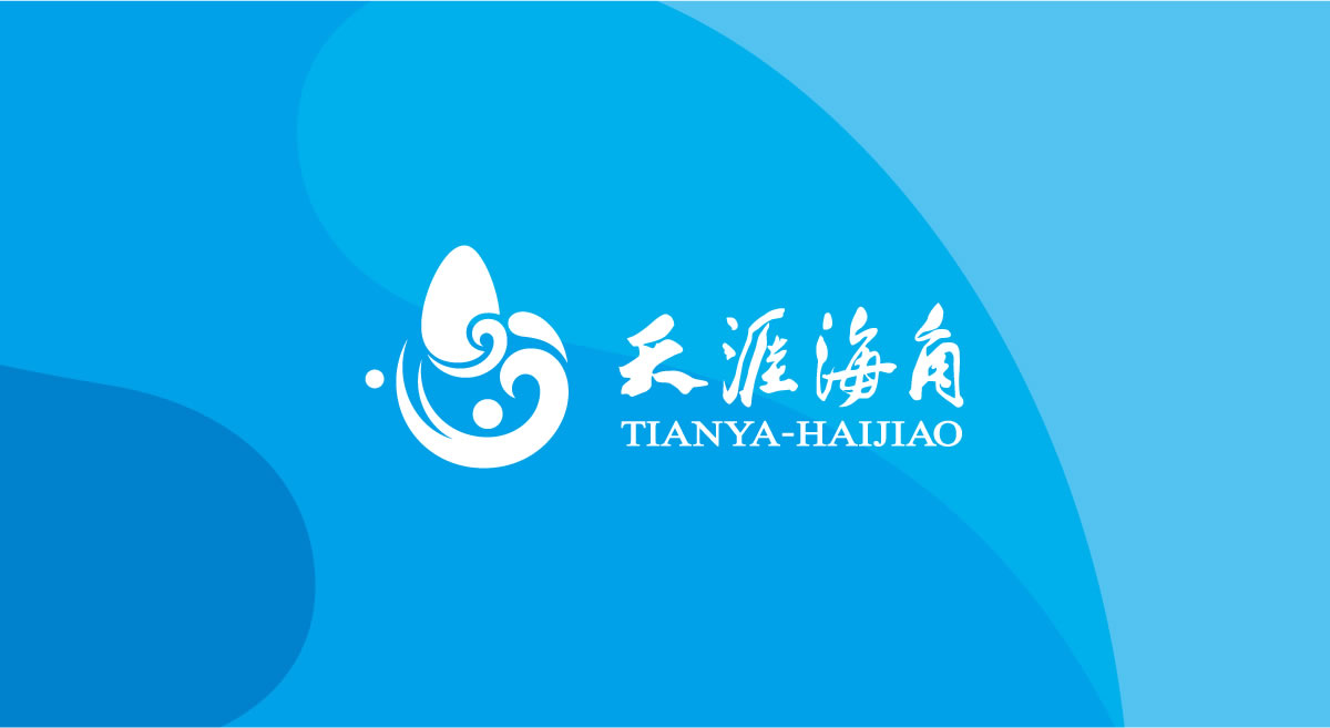 天涯海角标志设计,天涯海角logo设计,天涯海角VI设计,天涯海角导示系统设计