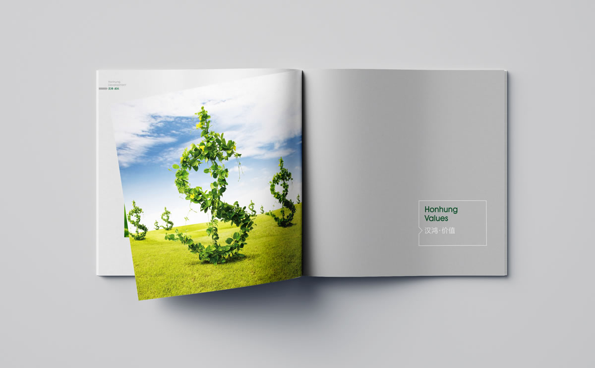 汉鸿木业商标设计,汉鸿木业logo设计,汉鸿木业画册设计