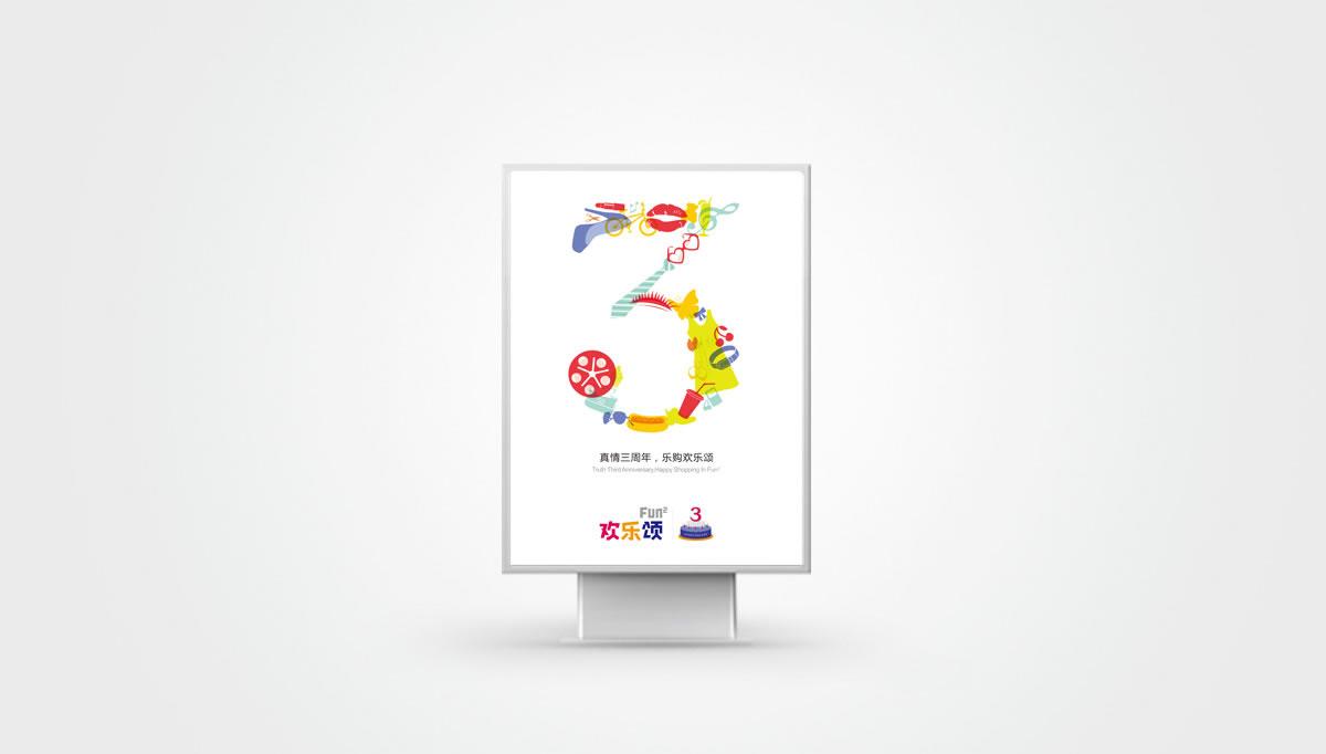 华润欢乐颂商标设计,华润欢乐颂logo设计,华润欢乐颂画册设计