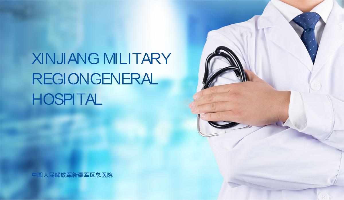 新疆军区总医院标志设计,新疆军区总医院品牌设计,新疆军区总医院LOGO设计