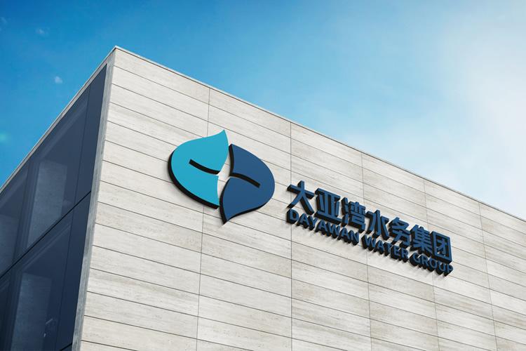 大亚湾水务集团标志设计,大亚湾水务集团品牌形象设计,大亚湾水务集团品牌规划,大亚湾水务集团品牌策划