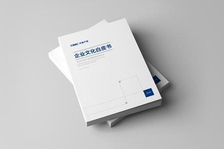 中集产城企业画册设计,中集产城品牌白皮书设计